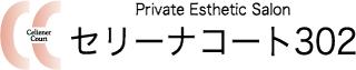 メニュー|完全個室のエステサロンは東京都港区赤坂のセリーナコート302